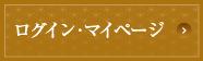 ログイン・マイページ