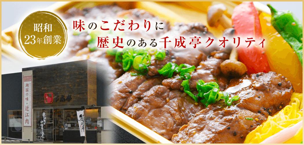 特別な日に近江牛を使った特別なお料理を